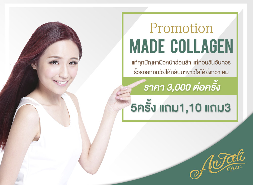 made-collagen-promotion-2