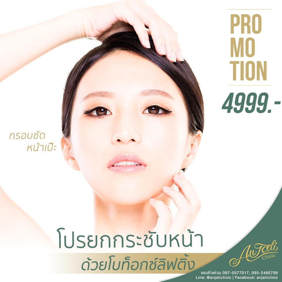 promotion-4999